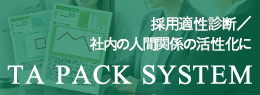 TA PACK SYSTEM / HCi-AS