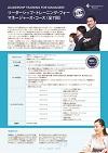 リーダーシップ・トレーニング・フォー・マネージャー・コース
