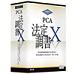 PCA法定調書X