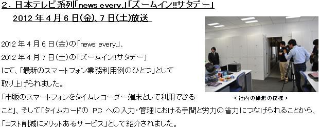日本テレビ系列「news every」「ズームイン!!sタデー」2012年4月6日(金)、7日(土)放送