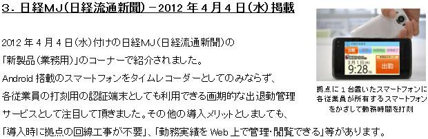 日経MJ(日経流通新聞)-2012年4月4日(水)掲載