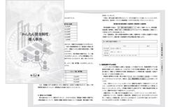 導入事例冊子で、具体的な書式の使い方や検討のしかたもフォロー