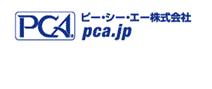 PCAピー・シーエー株式会社pca.jp