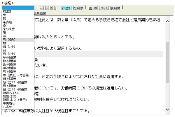 インデントや条項番号の自動設定機能で簡単に規程の編集・作成!