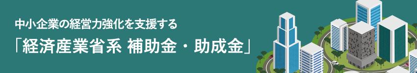 省 金 補助 産 経